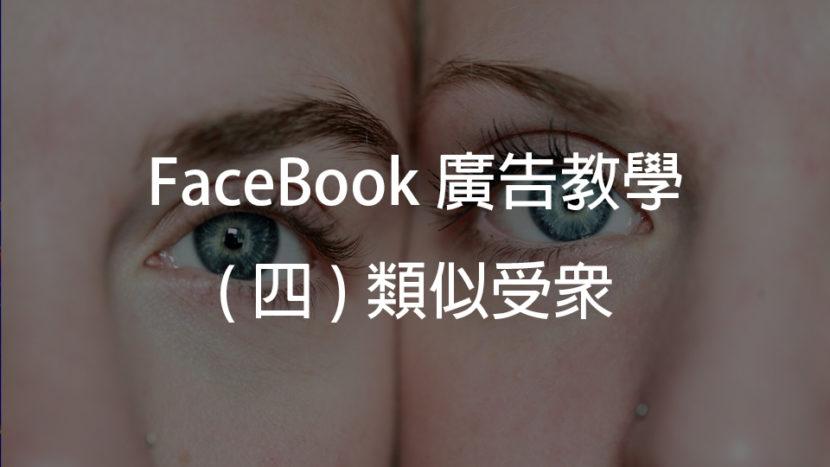 Facebook廣告類似受眾與進階自訂受眾: 臉書廣告教學(四)類似受眾