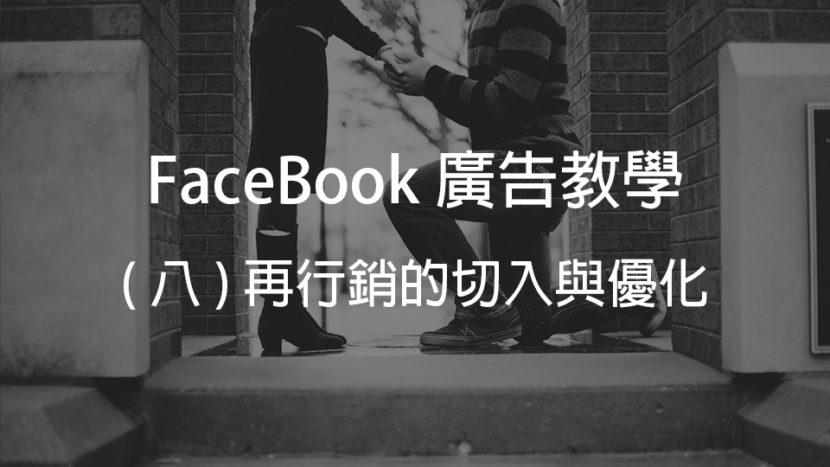 再行銷的切入與優化: 狼大的臉書廣告教學(八)