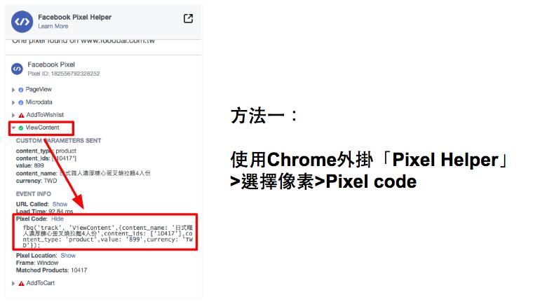使用Pixel Helper就可以從外部得知參數