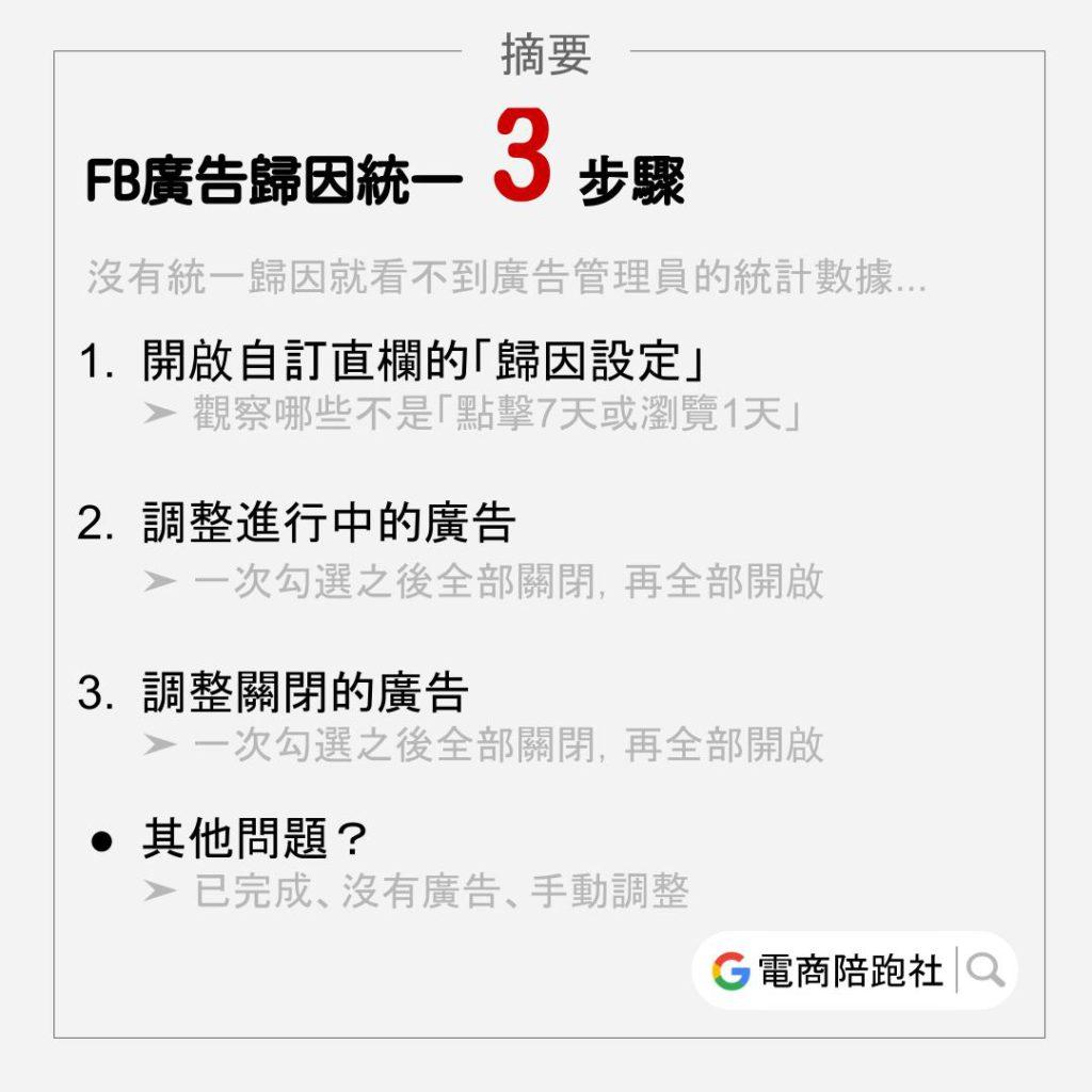 FB廣告歸因統一的3步驟