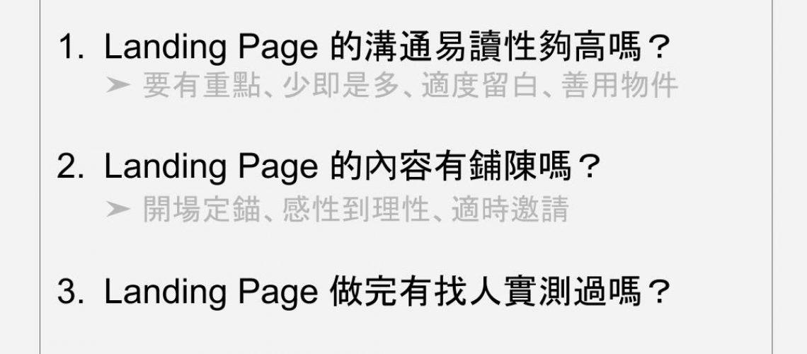 知識圖卡_1.4Landing Page 銷售頁設計 3 大重點,做好立刻瘋狂轉單!|Landing Page 銷售頁優化